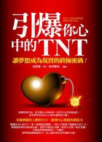 引爆你心中的TNT