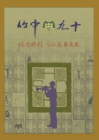 國立新竹高級中學 九十週年校慶特刊 .[2]