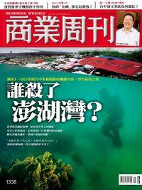 商業周刊 2013/07/15 [第1338期]:誰殺了澎湖灣?