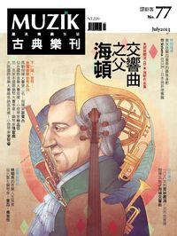 MUZIK古典樂刊 [第77期]:交響曲 之父 海頓