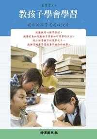 教孩子學會學習:讓你的孩子成為佼佼者