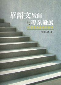 華語文教師的專業發展:以個案為基礎的探索
