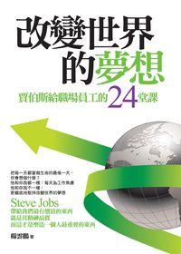 改變世界的夢想:賈伯斯給職場員工的24堂課