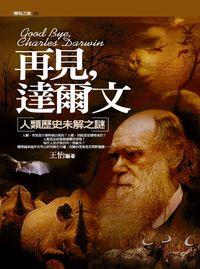 再見,達爾文:人類歷史未解之謎