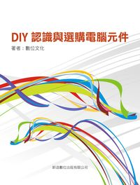 DIY認識與選購電腦元件