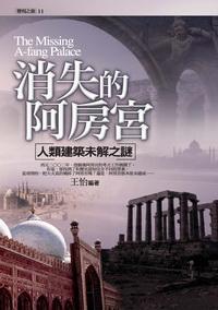 消失的阿房宮:人類建築未解之謎