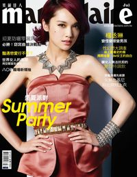 Marie claire 美麗佳人 [第243期]:盛夏派對 Summer Party