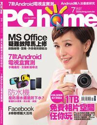 PC home電腦家庭 [第210期]:MS Office 疑難故障馬上修