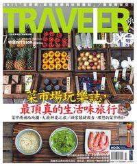 旅人誌 [第98期]:菜市場玩樂誌 最頂真的生活味旅行