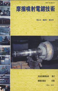 摩擦噴射電鍍技術