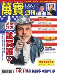 萬寶週刊 2013/07/15 [第1028期]:美股超強該買誰?