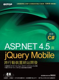 ASP.NET 4.5與jQuery Mobile跨行動裝置網站開發:使用C#