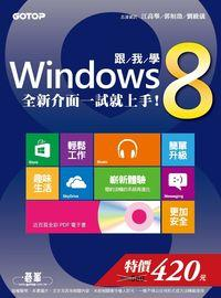 跟我學Windows 8:全新介面一試就上手!