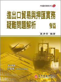 進出口貿易與押匯實務疑難問題解析. 參篇