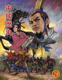 中國歷史. 28