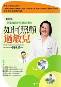 如何照顧過敏兒:陳永綺醫師的兒科診療室