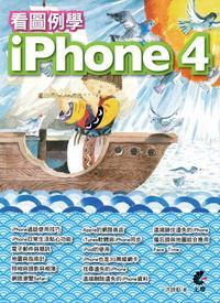 看圖例學iPhone4