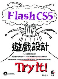 Flash CS5遊戲設計Try it !