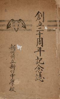 國立新竹高級中學 二十週年紀念誌