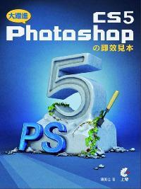 大躍進!Photoshop CS5の即效見本