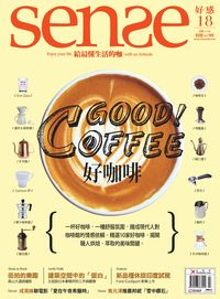 Sense好感 [第18期]:好咖啡 Good Coffee!