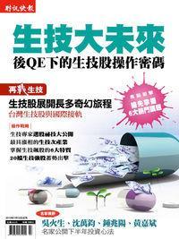 財訊快報 [第201303期]:生技大未來