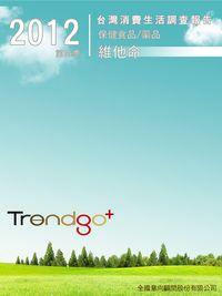 Trendgo+ 2012年第四季台灣消費生活調查報告:保健食品、藥品業-維他命