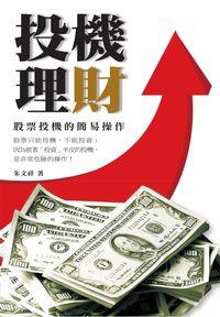 投機理財:股票投機的簡易操作