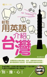 輕鬆用英語介紹台灣[有聲書]