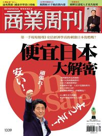 商業周刊 2013/07/22 [第1339期]:便宜日本大解密