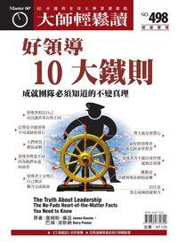 大師輕鬆讀 2013/07/17 [第498期] [有聲書]:好領導10 大鐵則