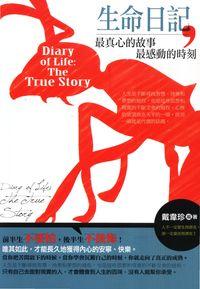 生命日記:最真心的故事,最感動的時刻