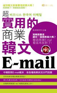 超實用的商業韓文E-mail [有聲書]