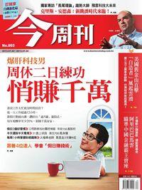今周刊 2013/07/22 [第865期]:爆肝科技男 周休二日練功悄賺千萬