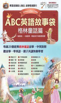 ABC英語故事袋 [有聲書], 格林童話篇