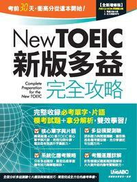 New TOEIC新版多益完全攻略[全新增修版] [有聲書]