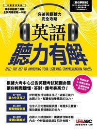 英語聽力有解 [有聲書]:突破英語聽力測驗完全攻略