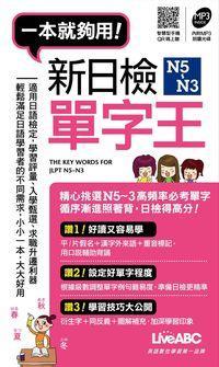 新日檢N5-N3單字王[口袋書][有聲書]