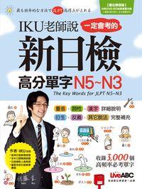 IKU老師說一定會考的新日檢高分單字N5-N3 [有聲書]