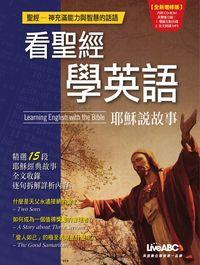 看聖經學英語[全新增修版] [有聲書]:耶穌說故事