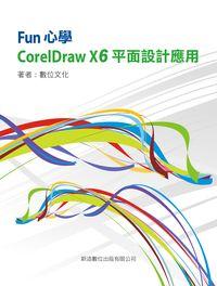 Fun心學CorelDraw X6平面設計應用