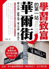 學習致富的第一站:華爾街