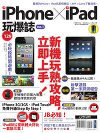 iPhone x iPad 玩爆誌. No.1