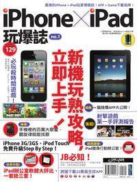 iPhone x iPad 玩爆誌. No.1
