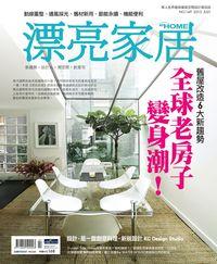 漂亮家居 [第149期] A本:舊屋改造6大新趨勢 全球老房子變身潮!