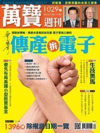 萬寶週刊 2013/07/22 [第1029期]:傳產拚電子