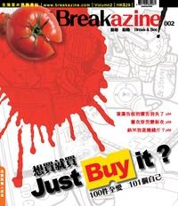 Breakazine!. 002, 想買就買Just Buy it?