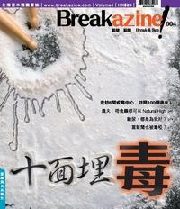 Breakazine!. 004, 十面埋毒