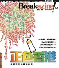 Breakazine!. 006, 正色香港