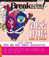 Breakazine!. 011, 親密現場